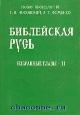 Библейская Русь. Избранные главы в 2х томах